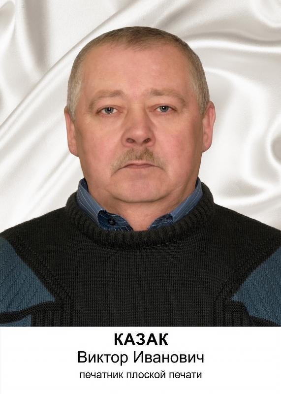 Казак_800px