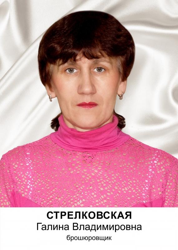 Стрелковская_800px
