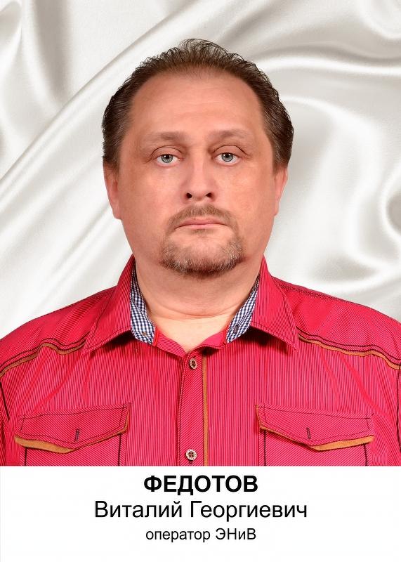 Федотов_800px