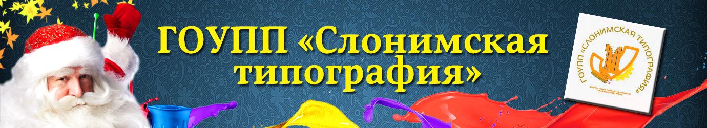"""ГОУПП """"Слонимская типография"""""""