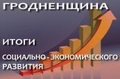Гродненщина итоги развития