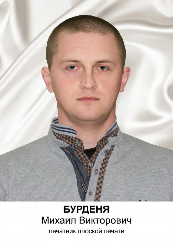 Бурденя_800px.jpg
