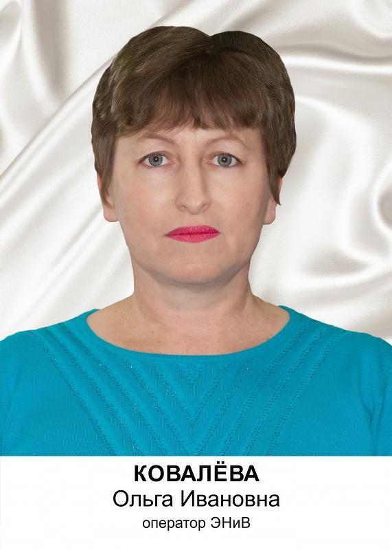 Ковалёва_800px.jpg