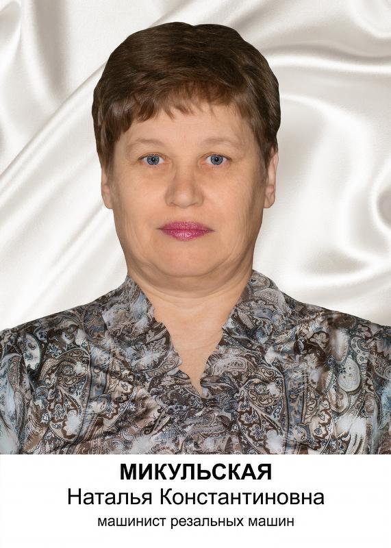 Микульская_800px.jpg