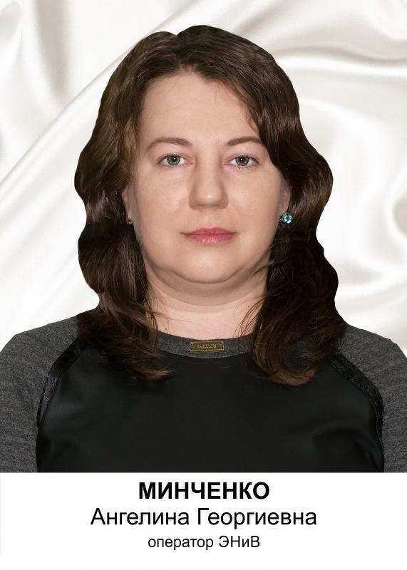 Минченко_800px.jpg