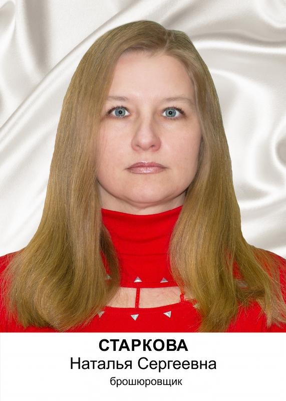 Старкова_800px.jpg