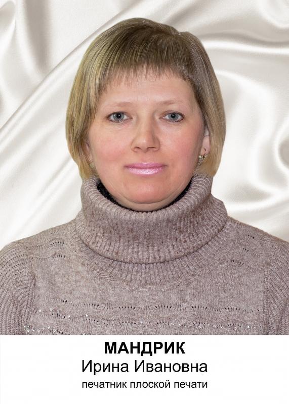 Мандрик_800px.jpg