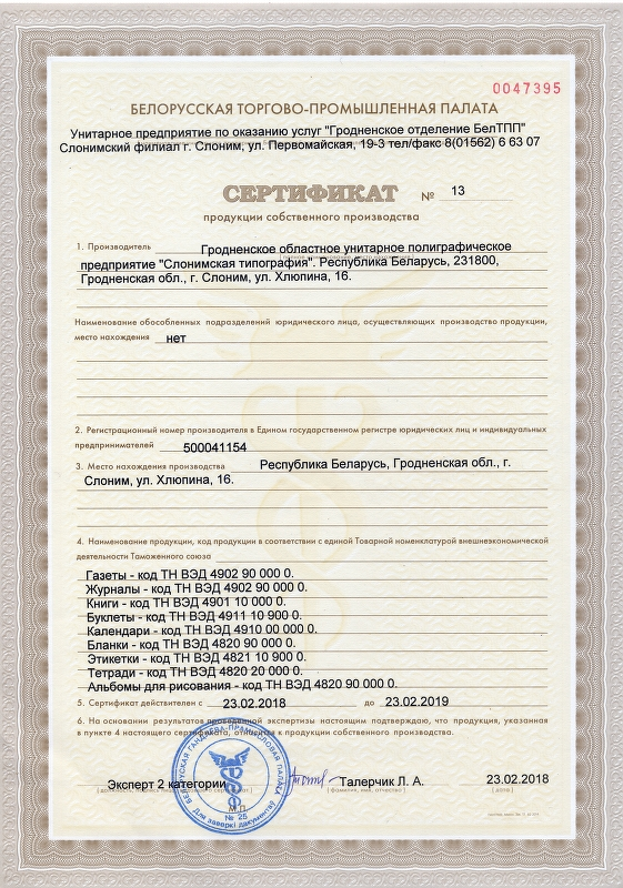 Сертификат7_800px-3.jpg