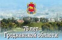 75 ЛЕТ гРОДНЕНСКОЙ ОБЛАСТІ
