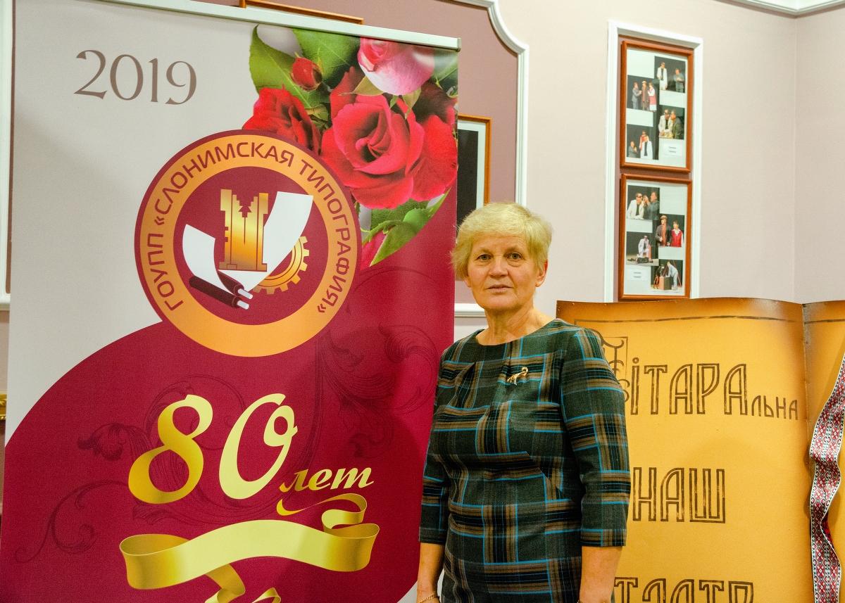 """80 лет ГОУПП """"Слонимская типография"""""""