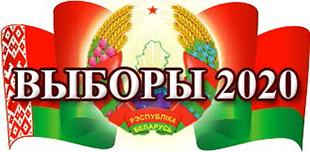 Выборы_2020