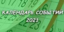 2021 календарь событий